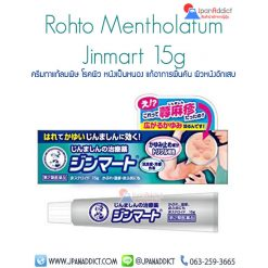 Rohto Mentholatum Jinmart 15g ครีมทาแก้ลมพิษ