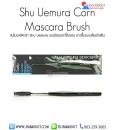 Shu Uemura Corn Mascara Brush แปรงมาสคาร่า