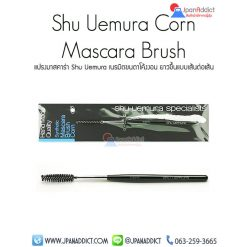 Shu Uemura Corn Mascara Brush แปรงมาสคาร่า