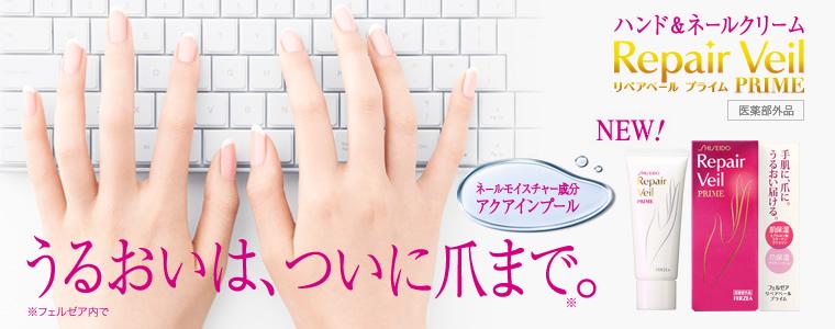repair veil prime shiseido