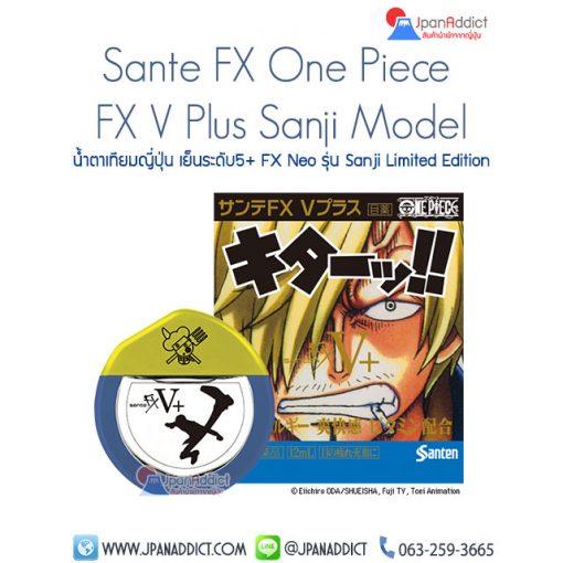 sante-FX-V-Plus-Sanji-Model