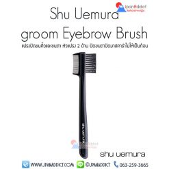Shu Uemura Eyebrow Brush ชู อูเอมูระ แปรงปัดขนคิ้วและขนตา