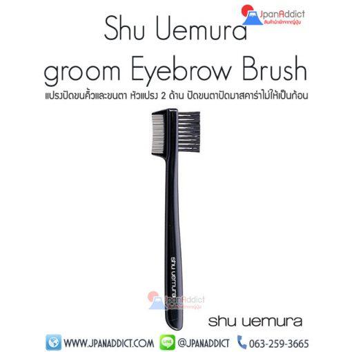 Shu Uemura Eyebrow Brush ชู อูเอมูระ แปรงปัดขนคิ้วและขนตา