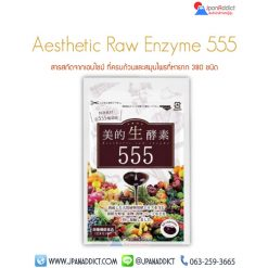 Aesthetic Raw Enzyme 555