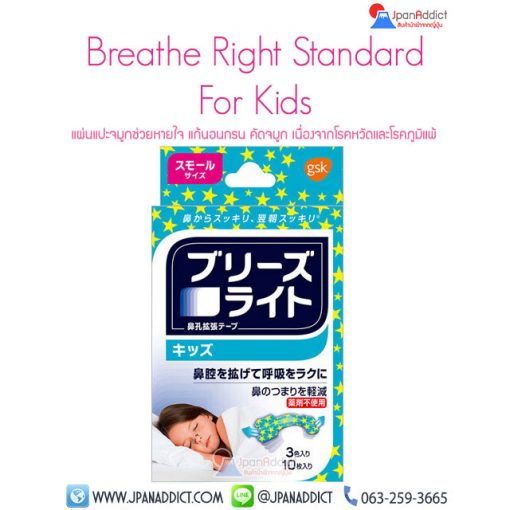 Breathe Right Standard For Kids