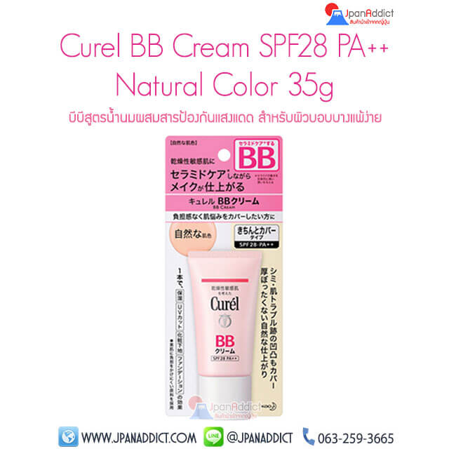 Curel BB Cream SPF28 PA++ Natural Color บีบีสูตรน้ำนม