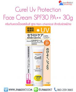 Curel UV Protection Face Cream SPF30