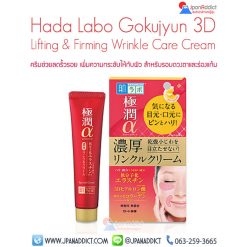 Hada Labo Gokujyun Alpha Lifting & Firming Wrinkle Care Cream 30g