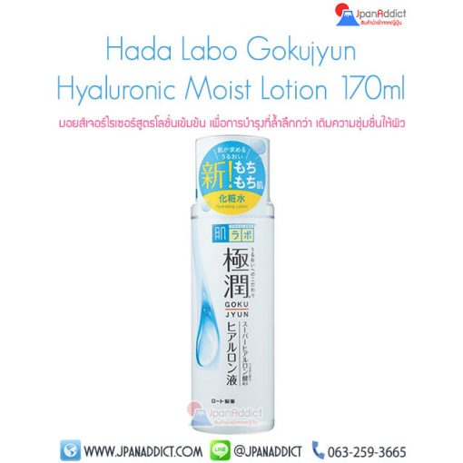 Hada Labo Super Hyaluronic Acid Hydrating Lotion