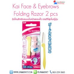 Kai straight blade face, eyebrows folding razor 2 pcs