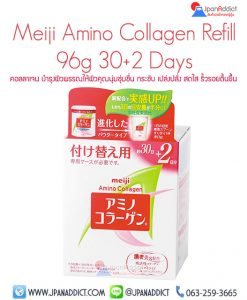MEIJI Amino Collagen 32days