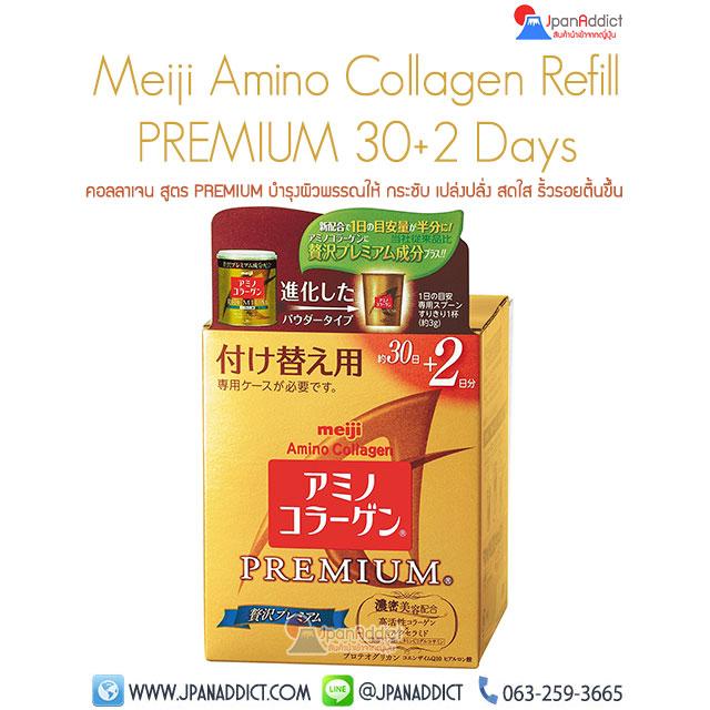 Meiji Amino Collagen Premium Refill 96g