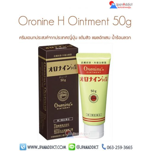 Oronine H Ointment 50g