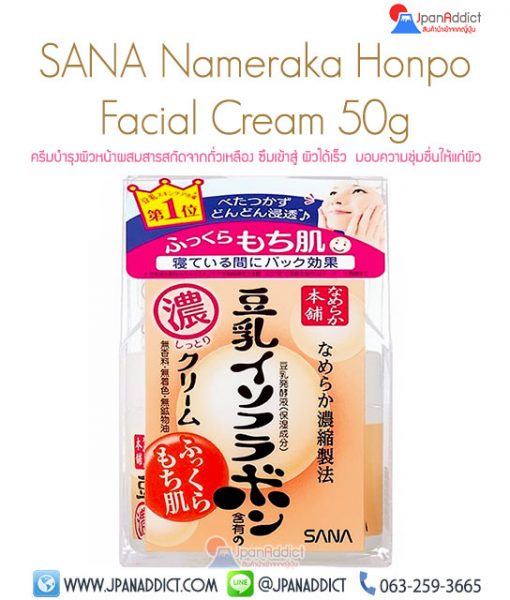 Sana Nameraka Honpo Soy Milk Cream