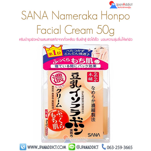Sana Nameraka Honpo Soy Milk Cream
