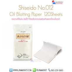 กระดาษซับมัน Shiseido Oil Blotting Paper No.012