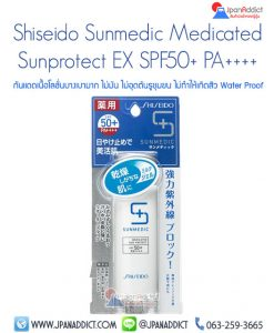 Shiseido Sunmedic Medicated Sun Protect