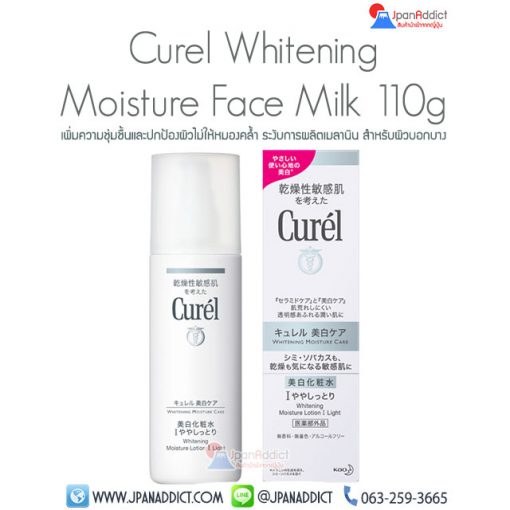 Curel Whitening Moisture Face Milk