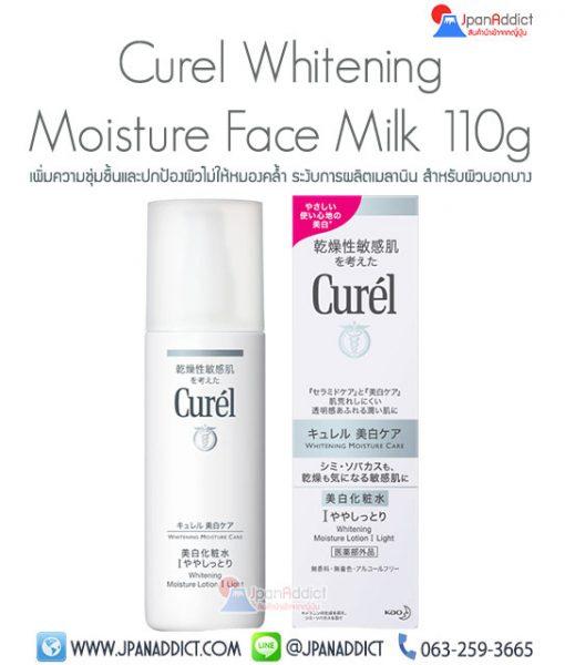 Curel Whitening Moisture Face Milk