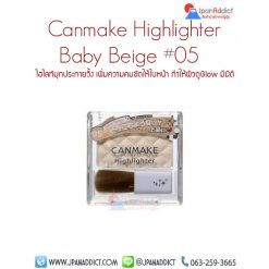 Canmake Highlighter Baby Beige 05
