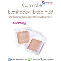 Canmake Eyeshadow Base #SB (Skin Base) อายแชโดว์เบส