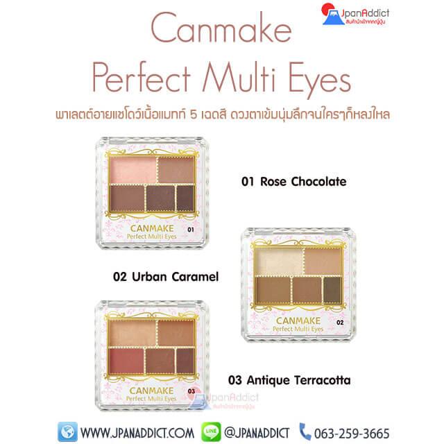 Canmake Perfect Multi Eyes