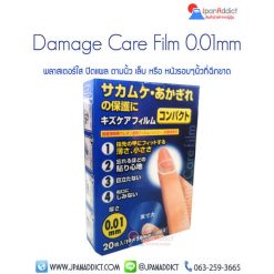 Damage Care Film 0.01mm พลาสเตอร์ใส ญี่ปุ่น