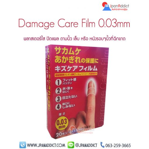 Damage Care Film พลาสเตอร์ใส ญี่ปุ่น