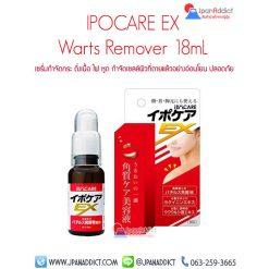 IPOCARE EX 18ml ไอโป แคร์ เอ๊กซ์ เซรั่มกำจัดกระ ติ่งเนื้อ ไฝ หูด