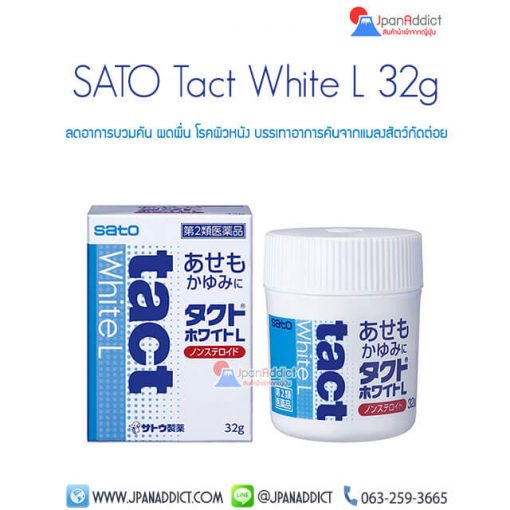 SATO Tact White L 32g ลดอาการบวมคัน ผดผื่น โรคผิวหนัง