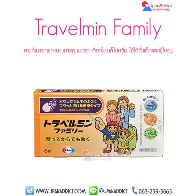 Travelmin Family ยาแก้อาการเมารถ เมาเรือ ญี่ปุ่น