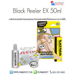 Black Peeler Ex แผ่นมาส์ก หัวเข่าและข้อศอกดำ