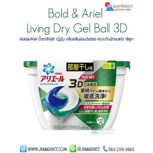 Bold&Ariel Gelball 3D Living Dry