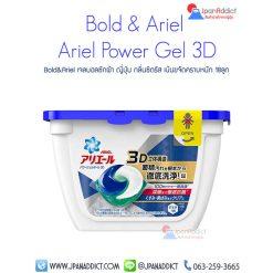 เจลบอลซักผ้า ญี่ปุ่น Bold&Ariel Gelball Ariel Power Gel 3D