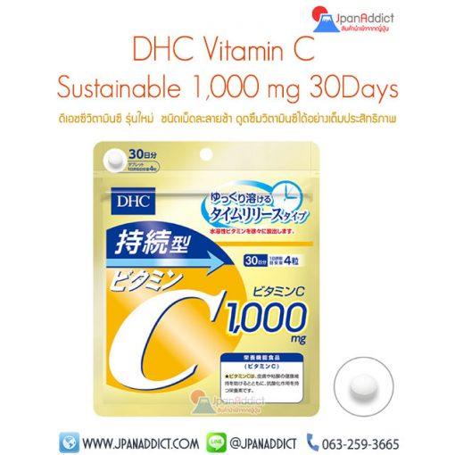 DHC vitamin C Sustainable 30 days