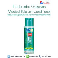Hada Labo Gokujyun Medical Pole Jun Conditioner 170ml ขวดสีเขียว