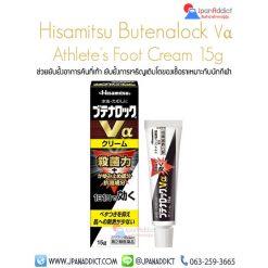 Hisamitsu Butenalock Vα Alpha Athlete's Foot Cream ครีมฆ่าเชื้อรา ช่วยยับยั้งอาการคัน