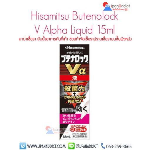 Hisamitsu Butenolock V Alpha Liquid ยาฆ่าเชื้อรา ช่วยกำจัดเชื้อรา