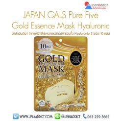 JAPAN GALS Pure Five Gold Essence Mask Hyaluronic Acid แผ่นมาสก์หน้าทองคำ