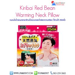 Kiribai Red Bean Warming Neck Pillow หมอนไอน้ำ