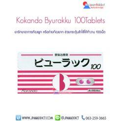 Byurakku Kokando(ビューラックA)ยารักษาท้องผูกญี่ปุ่น
