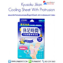 Kyusoku Jikan Cooling Sheet With Protrusion