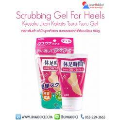 Lion Scrubbing Gel For Heels (Kyusoku Jikan Kakato Tsuru-Tsuru)