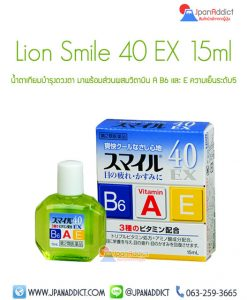 Lion Smile 40 EX 15ml
