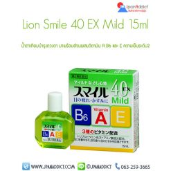 Lion Smile 40 EX Mild 15ml