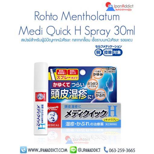 Rohto Mentholatum Medi Quick H spray