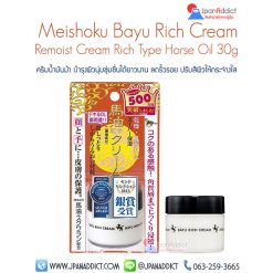 Meishoku Bayu Rich Cream Remoist Cream Horse Oil 30g ครีมน้ำมันม้า