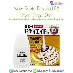 Rohto Dry Aid EX Eye Drop 10ml น้ำตาเทียมญี่ปุ่น สำหรับคนตาแห้ง