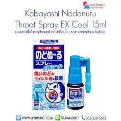 Kobayashi Nodonuru Throat Spray EX Cool 15ml สเปรย์แก้เจ็บคอ ญี่ปุ่น