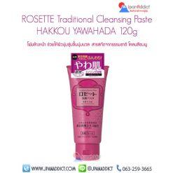 ROSETTE Traditional Cleansing Paste HAKKOU YAWAHADA โฟมล้างหน้า